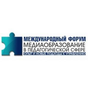 Россия и страны СНГ обсудят вопросы медиаобразования на Международном форуме