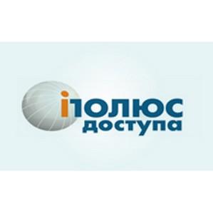 """ООО """"Полюс доступа"""" вывела на рынок инновационные IT-продукты"""