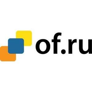Аналитики проекта of.ru предсказывают повышенный спрос на коммерческую недвижимость