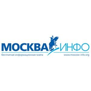 Ђћосква »нфої вместе с москвичами отпразднуют день города в ÷арицыно