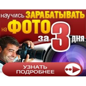 Фото-Марафон «Фото на Миллион»:  научим зарабатывать на фотографии за 3 дня!