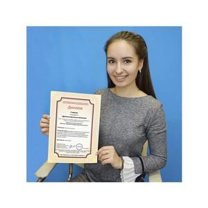 Дрюпина Кристина – дипломант Всероссийского конкурса молодых учёных