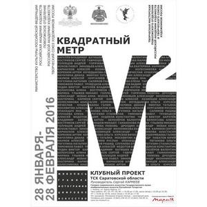 Компания «Мария» стала спонсором выставки «Квадратный метр» в Казани