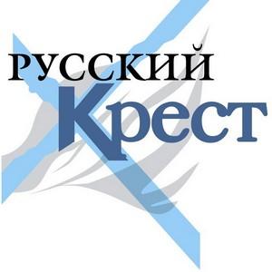 Роман-эпопея А.Лапина «Русский крест» выходит в формате двухтомника