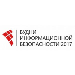 Нижний Новгород принимает конференцию по информационной безопасности