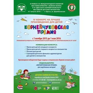 IV Международный конкурс на лучшее произведение для детей «Корнейчуковская премия» 2016