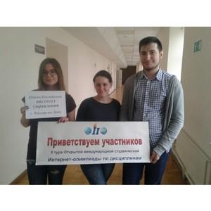 Студенты факультета экономики РАНХиГС выступили на международной Олимпиаде