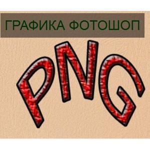 Картинки PNG с девушками