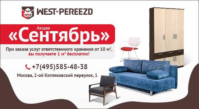 Акция: Нужно хранение мебели на время ремонта? Вест-переезд дарит 1 м² складского хранения.