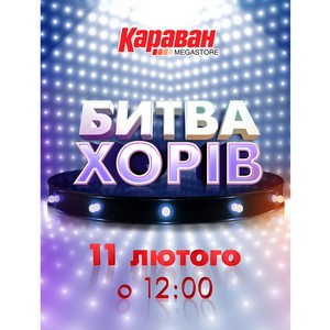 Финал Битвы хоров пройдет в киевском ТРЦ Караван