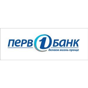 С 20 января Первобанк повышает ставки по вкладам