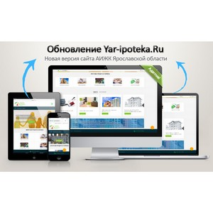 Государственная компания АИЖК Ярославской области анонсировала обновление своего веб-сайта
