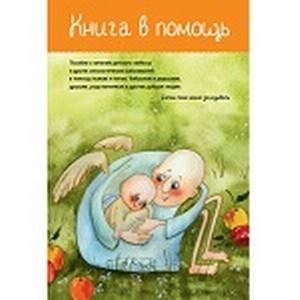 «Книга в помощь» — чтобы верить в победу над страшным недугом