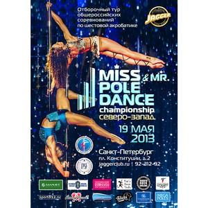 Pole4you –генеральный партнер чемпионата Miss&Mr Pole Dance Russia 2014