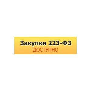 ��������� ��������� ������� �� ���������� ����� ��������������� � ������ 223-��