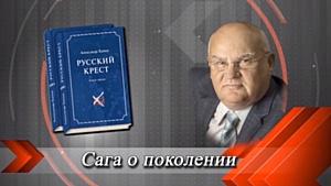 """""""Русский крест"""" - роман нашего времени. Фильм о саге Александра Лапина"""