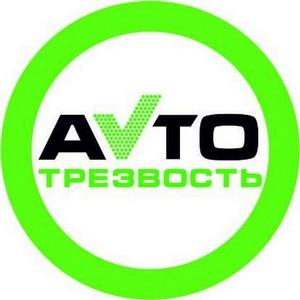 В Татарстане стартовал социальный проект «Автотрезвость»