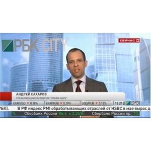 Выступление Андрея Сахарова, компания Прайм Марк, на телеканале РБК-ТВ
