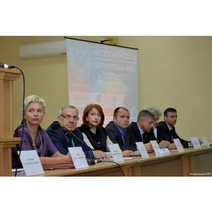 """Форум """"Безопасность и образование"""" собрал участников со всей России"""