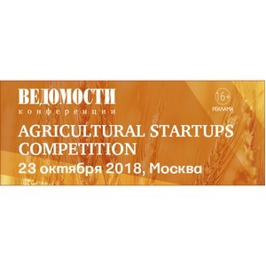 Конкурс стартапов Agricultural Startups Competition
