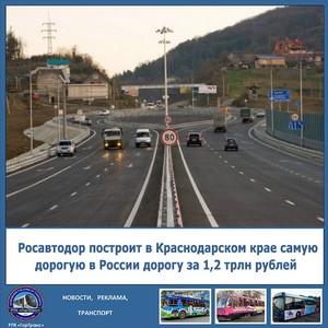 Росавтодор построит в Краснодарском крае самую дорогую в России дорогу за 1,2 трлн рублей