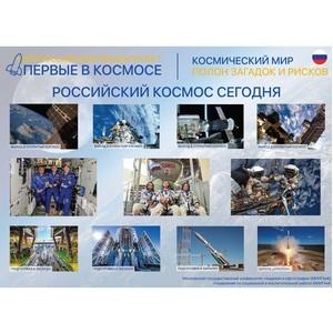 """Пресс-конференция """"Первые в космосе"""" в МИИГАиК"""