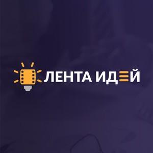 ИнфоБутер, ИнфоСтилист и Лента идей: интервью с нестандартным человеком о его проектах-помощниках
