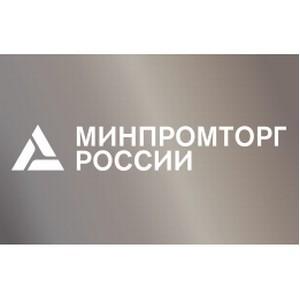 Отечественные производители при поддержке Минпромторга России представили уникальные технологии