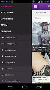Удобные и быстрые покупки в телефоне:  KupiVIP выпустил приложение для Android