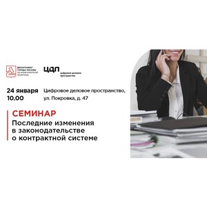 Обучающий семинар «Последние изменения в законодательстве о контрактной системе»