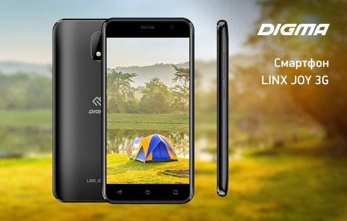 Смартфон Digma Linx Joy 3G: стильно, не значит дорого