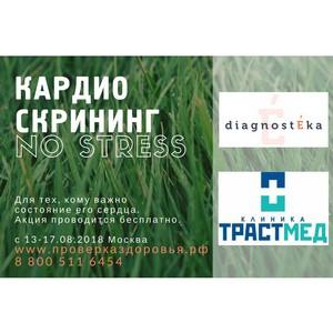 Вы можете принять участие в благотворительной акции кардио скрининга в Москве