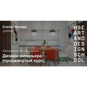 """Курс лекций """"Дизайн интерьера"""""""
