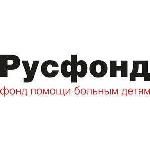 Благотворительный марафон Русфонд- «Радио Шансон»