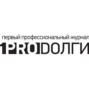 Созвездие открытий в пятом номере журнала PRODОЛГИ