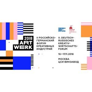 В Москве пройдёт II Российско-германский форум креативных индустрий Art-Werk 2018