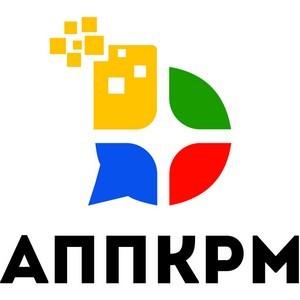 АППКРМ предлагает сотрудничество  российским организациям