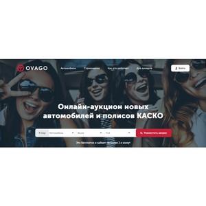 Онлайн-аукцион Ovago позволяет сэкономить на покупке автомобилей и полисов страхования каско