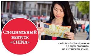 Издательство газеты «Стрела» запускает проект на китайском языке «Стрела «China»