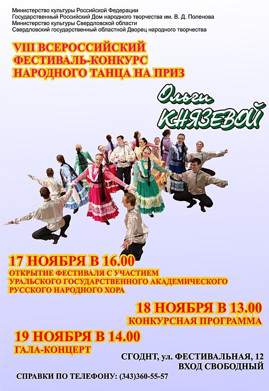 В Екатеринбурге пройдет VIII Всероссийский фестиваль-конкурс народного танца на приз Ольги Князевой