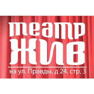 Открытие арт-площадки театральной студии «Театр Жив» в Москве