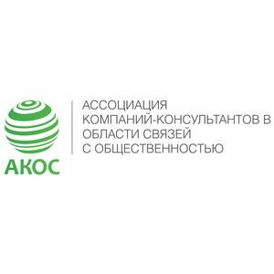 Digital-конференции АКОС «Social Media как основа интегрированных коммуникаций»