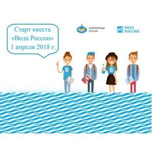 Студентов Астраханской области приглашают принять участие во всероссийском экоквесте «Вода России»