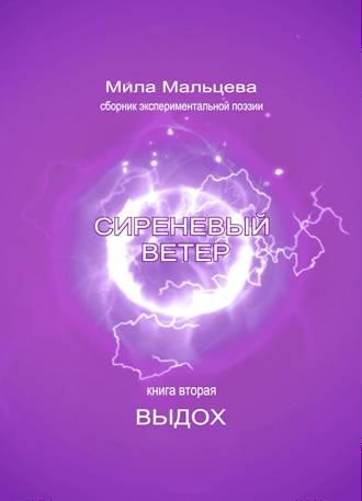 Новое произведение Милы Мальцевой - «Сиреневый ветер» появилось в продаже.