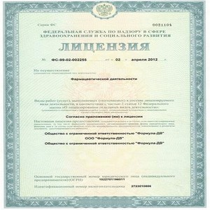 О проделанной работе по лицензированию фармацевтической деятельности за 3 квартал 2015 года