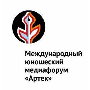 В «Артеке» пройдет II Международный Юношеский Медиафорум
