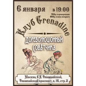 Группа «Дореволюционный Советчик» возвращается в Москву