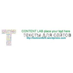 Новые проекты текст-агентства CONTENT LAB