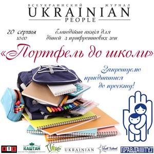 Журнал «Ukrainian People» объединит известных украинцев на акции «Собери портфель ребенку в школу»