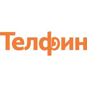 Телфин выходит на новые рынки крупнейших городов РФ